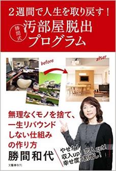 勝間和代さん著『2週間で人生を取り戻す!汚部屋脱出プログラム』