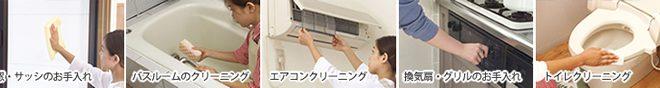 キッチン、トイレ、エアコン、換気扇、家事代行・ハウスクリーニング