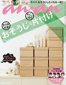 片付け&お掃除伝道師 中山ゆうみメディア掲載
