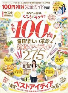 「100円均一ショップ」で買えるおすすめのお掃除グッズ書籍