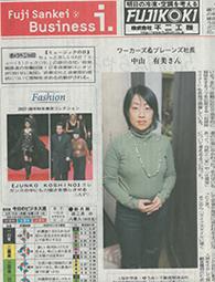 「フジサンケイ ビジネスアイ 2007年3月19日号」「輝く日本の企業家」
