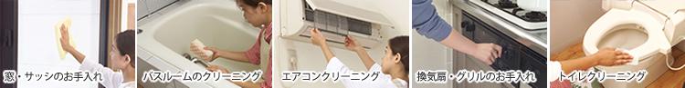 キッチン、エアコン、換気扇、トイレクリーニング