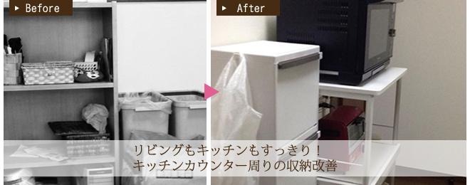 キッチンリビング整理収納サポート改善事例