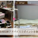 <新潟市>写真を撮って送るだけメールによる「片付けポイント診断&アドバイス」事例