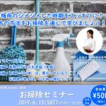 【参加者募集】6/15(土)お掃除&お片付けセミナー開催します<横浜>