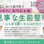 【受付中】10/22(火・祝)『見事な生前整理』セミナー<東京・葛飾区>