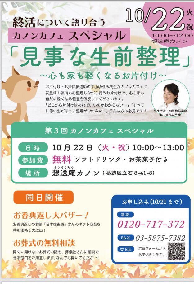 東京都足立区生前整理セミナー
