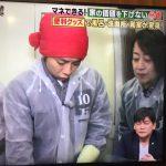 2月10日テレ朝 夜7時「帰れマンデー見っけ隊!!10万円でできるかな」に出演しました