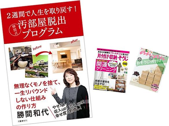 勝間和代さん汚部屋脱出プログラムに紹介されました