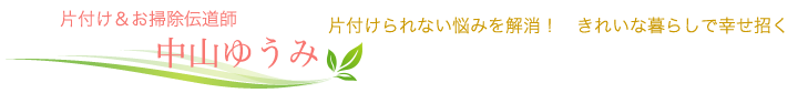 片づけ・整理収納&掃除サービス 中山ゆうみ|横浜 新横浜 都筑区 青葉区
