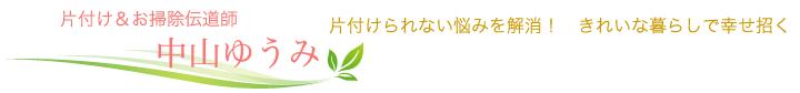 片づけサービス・掃除 中山ゆうみ|横浜 東京 埼玉